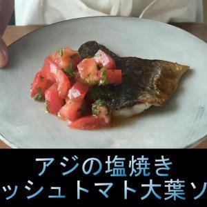 魚を焼くだけだけど、コツは満載! 魚の臭み取りから、焼き方まで