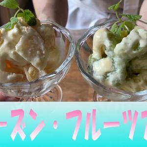 まるごと冷凍した桃とキウイをそれぞれ市販のバニラアイスに混ぜて、手作りのフローズンフルーツアイスを作ります。