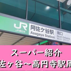 JR阿佐ヶ谷駅周辺と高円寺駅周辺のスーパーなどをご紹介