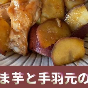 さつま芋特集③(最終日)は、「さつま芋と鶏手羽元の煮物」を作ります。●●芋を使うことで、ネットリとした味わいになりますよ。秋の味覚を是非お楽しみ下さい。