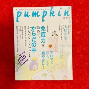 潮出版社「パンプキン6月号」発売です!