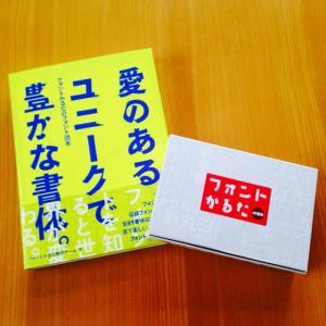 「フォントかるたのフォント読本」発売!