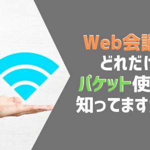 Web会議の通信量(パケット)と快適ネットワークのススメ