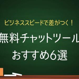 【プリセールスおすすめ6選】令和のコミュニケーション、チャットツール