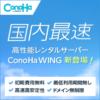 圧倒的な速さと安定性・レンタルサーバー・ConoHa WING