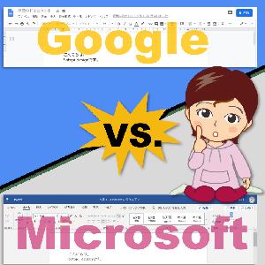 学生のお子さんにオススメの無料版OfficeはGoogle!