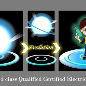 自分を「進化!」、第二種電気工事士試験の合格を目指す!(その2)