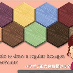 あれっ?パワポで正六角形が描けない・・・描き方はこちらです。