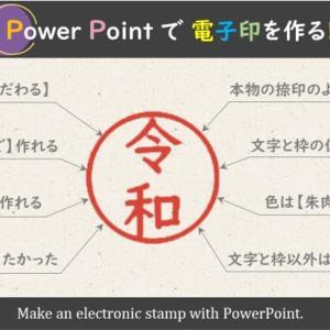 パワーポイントで本物っぽい電子印を作ってみよう!