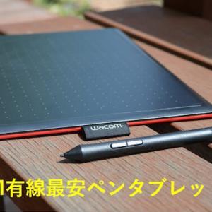 【買いました!】WACOM最安ペンタブレット開封です!
