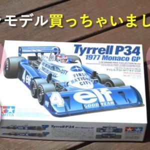 【タイレルP34】6輪F1プラモデル買っちゃいました!