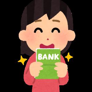 家賃支援給付金申請方法④(口座入力画面~申請完了まで)