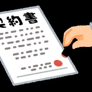 有期雇用契約書の重要性について改めて