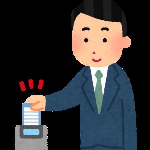 働き方改革関連法③(年功序列型賃金)