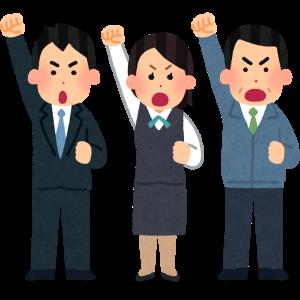 働き方改革関連法④(企業別労働組合)