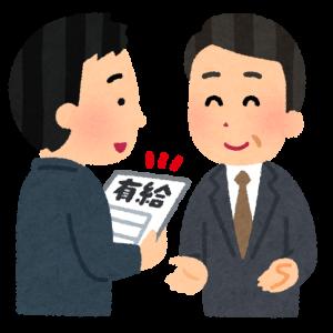 働き方改革関連法㉒(年5日以上の年次有給休暇取得義務化②)