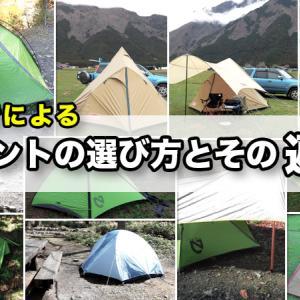 【装備】私のテントの選び方とその遍(変)歴
