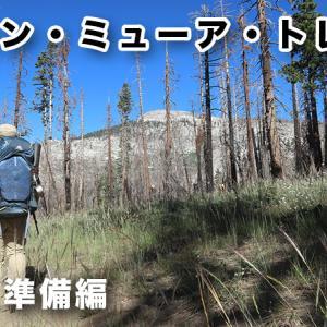 【ジョン・ミューア・トレイル】準備編 #01
