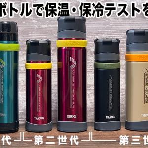 【装備】歴代山専ボトルで保温・保冷テストをしてみた!