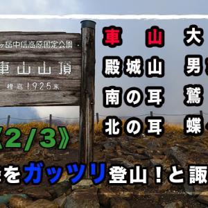 【山旅】霧ヶ峰をガッツリ登山!& 諏訪観光《登山編 2/3》