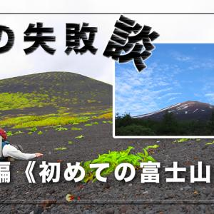 【失敗談】撤退編《初めての富士山の章》