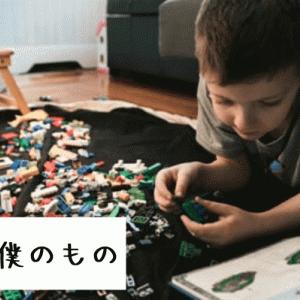 子どもがおもちゃを独り占めした時の解決法【まさか取り上げてないよね?!】