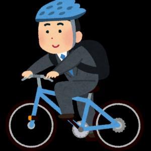 自転車通勤に切り替えよう!パパにこそオススメする理由