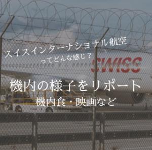 スイスインターナショナルエアラインズ搭乗記【機内食・アメニティー】