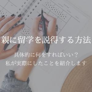 【今すぐできる】親に留学を説得する方法