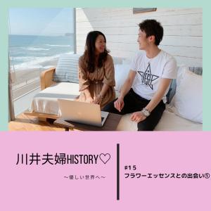 川井夫婦history24話 不安な感情と仲良くした結果
