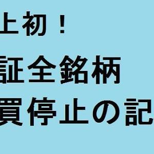 【史上初のトラブル】東証全銘柄売買停止の歴史・記録