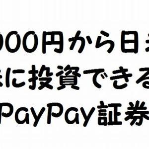 【1000円から日米株に投資できる】PayPay証券は少額投資・初心者向けの証券口座