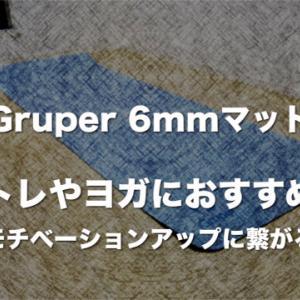 Gruper(6mm)のマットが筋トレやヨガにおすすめ!モチベーションUPで継続できる!