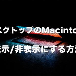 MacintoshHDの表示/非表示にする方法は?