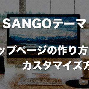 【SANGO】トップページの作り方とカスタマイズ方法
