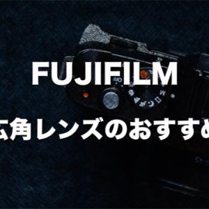 【FUJIFILM】Xマウントの広角レンズはどんなものがある?おすすめを紹介!