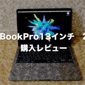 MacBookPro2020のレビュー