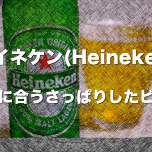 ハイネケンビールの味や感想は?日本人にも合うのでおすすめ!