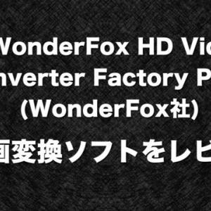 動画変換ソフト『WonderFox HD Video Converter Factory Pro』のレビュー