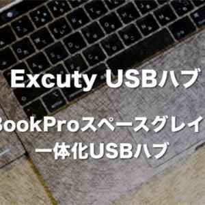 【レビュー】ExcutyのUSBハブがおしゃれ!MacBookにおすすめしたい一体型のUSBハブです