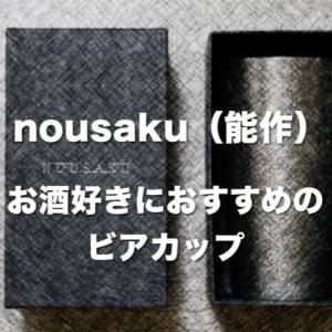 nousaku(能作)ビアカップのレビュー
