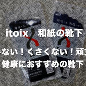 itoix(イトイエックス)和紙の靴下がおすすめ!効果や感想をレビュー