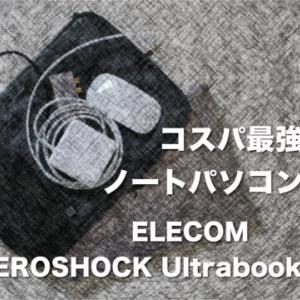 【レビュー】ELECOM ZEROSHOCK Ultrabook用ケースがコスパ最強!パソコンケースで衝撃吸収して付属品も収納できる!