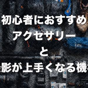 【カメラ】初心者におすすめの撮影機材・アクセサリー