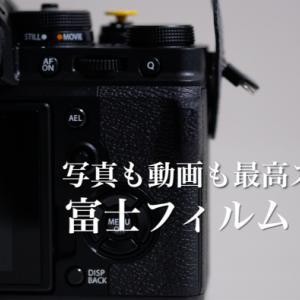 【富士フィルム】X-T4レビュー!写真も動画も最高スペックのミラーレス