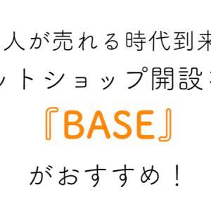 ネットショップを開業したいなら『BASE』がおすすめ!【未経験や知識がなくても簡単に販売】