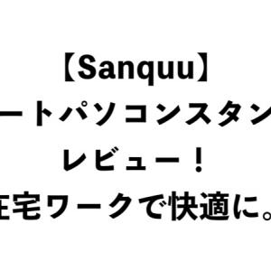 【Sanquu】ノートパソコンスタンド レビュー!在宅ワークでいい姿勢が出来て健康的!