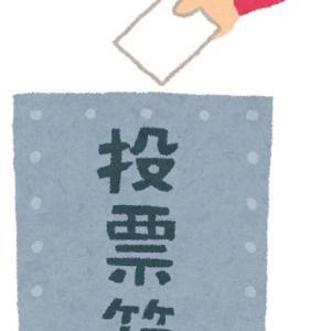 東京都知事選が終わって