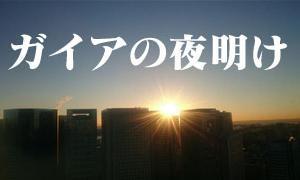 """『ニッポンの問題…""""住まい""""で解決!』【今日の「ガイアの夜明け」感想】"""