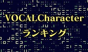 VOCAL Characterランキングを自分なりに再ランキングしてみた#681